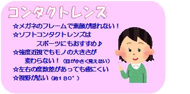 めがねとコンタクトの違い(コンタクト).png