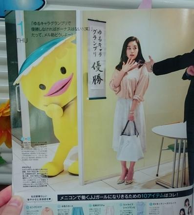 2016.06.23発売jjメルスケ.jpg