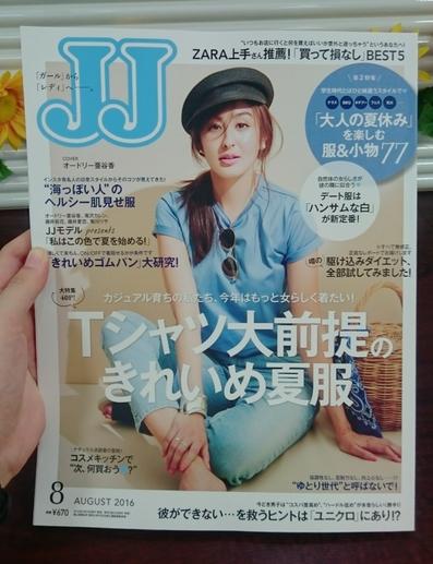 2016.6.23発売JJ表紙.jpg