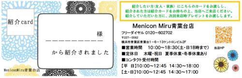 中井さん作成、紹介カード裏、表画像.PNG