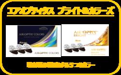 エアオプティクスブライト&カラーズ.png