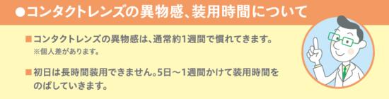 コンタクトレンズの異物感について.PNG