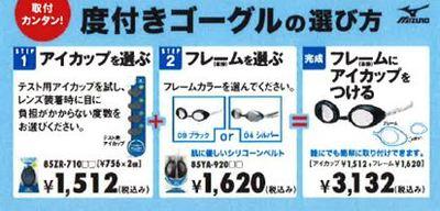 ゴーグル.JPGのサムネイル画像