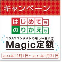Magic定額キャンペーン