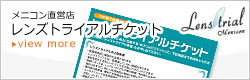 メニコン岸和田 トークタウン レンズトライアルチケット