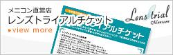 Menicon Miru 吉祥寺店 レンズトライアルチケット