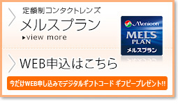 Menicon Miru 津田沼店 メルスプラン仮申込