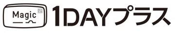 1DAYプラスロゴ
