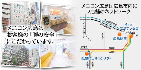 メニコン 広島 広島でコンタクトレンズを探す。