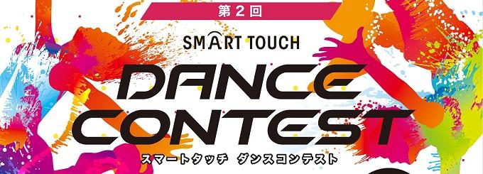 ダンスコンテスト2.jpg