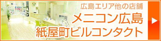 メニコン広島 紙屋町ビルコンタクト
