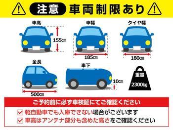 ラウワン車高制限.jpg