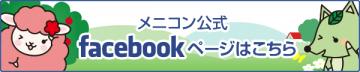 footer_bnr_facebook