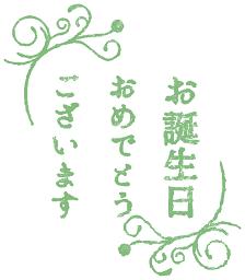 お誕生日おめでとう緑.png