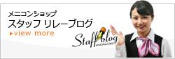 スタッフリレーブログ