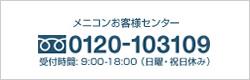 メニコール メニコンお客様センター 0120-103109[受付時間 9:000〜18:00(日曜・祝日休み)]