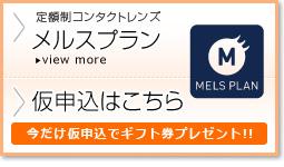 メニコン 広島 メルスプラン仮申込