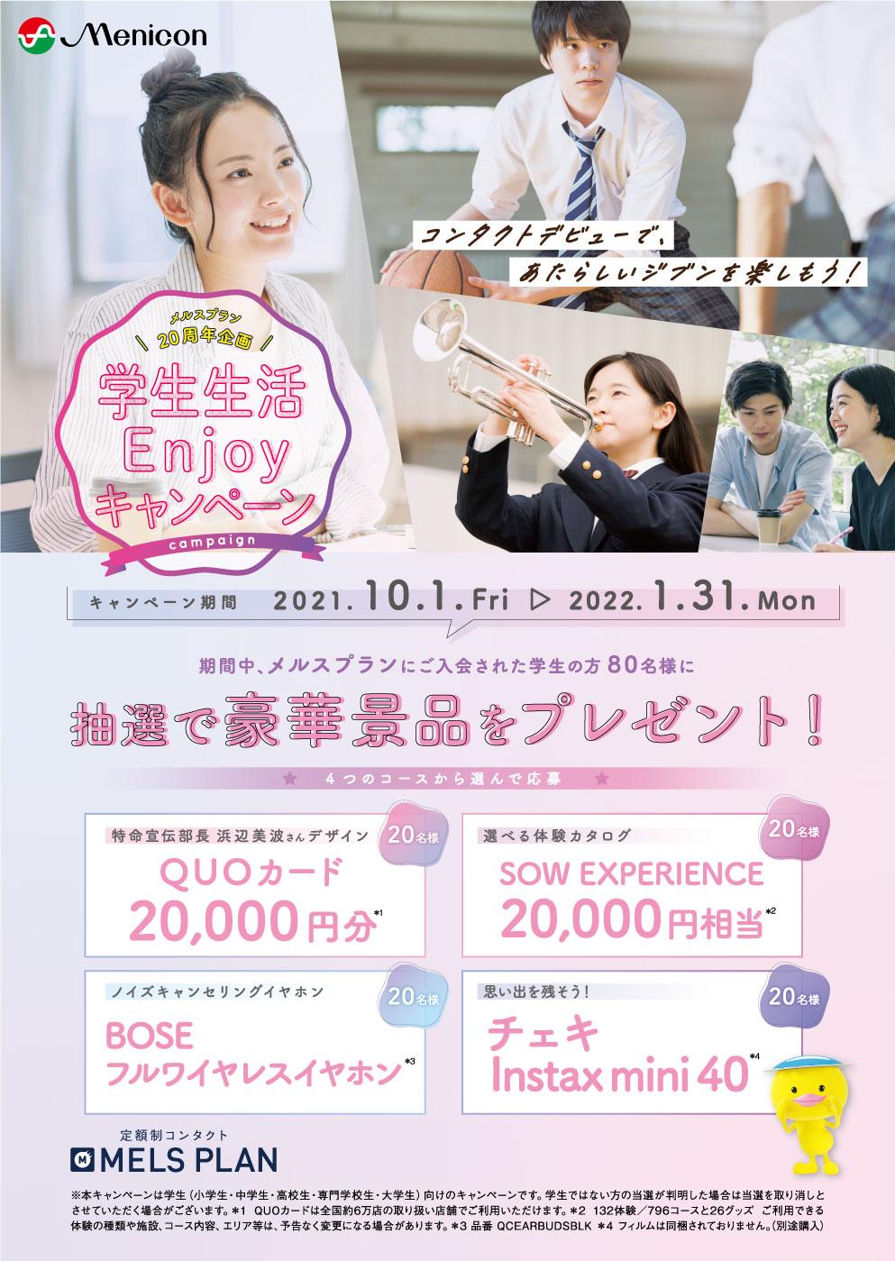 gakuseiCP_parts1_tate_0909.jpg