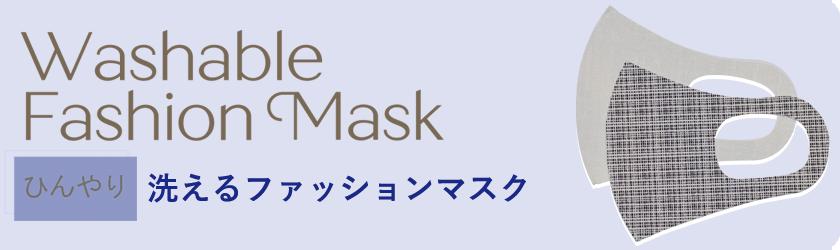 WashableFashionMask 洗えるファッションマスク ひんやり
