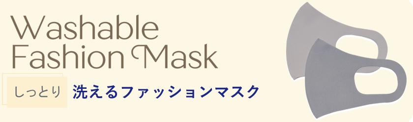 WashableFashionMask 洗えるファッションマスク しっとり