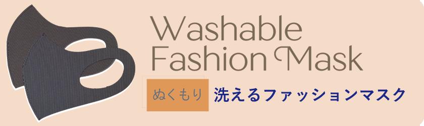 WashableFashionMask 洗えるファッションマスク ぬくもり