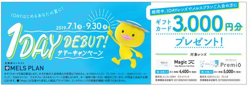 1Dデビューサマーキャンペーン.jpgのサムネイル画像