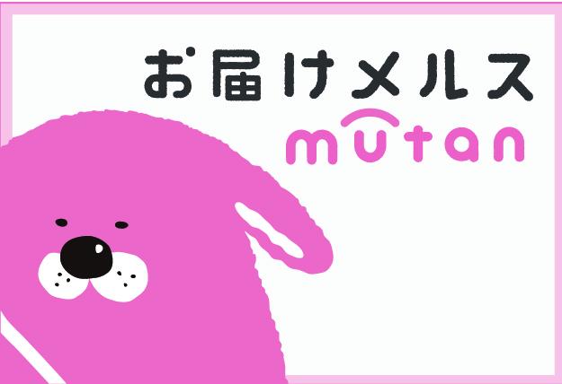 mutan_パンフレト4.jpg
