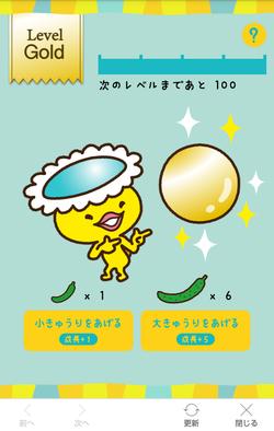 アプリ 育成コンテンツ.png