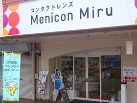 メニコン岸和田トークタウン 外観
