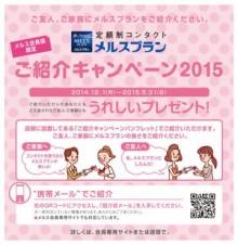 紹介キャンペーン2015
