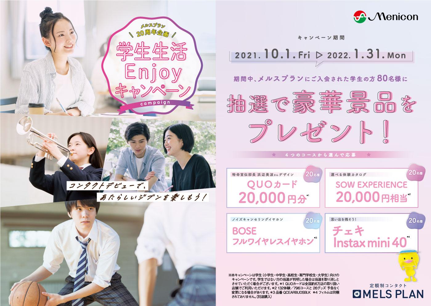 gakuseiCP_parts1_yoko_0909.jpg