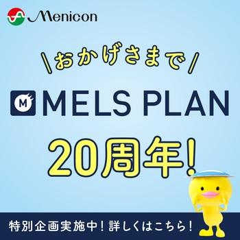 メルスプラン20周年バナー.jpgのサムネイル画像