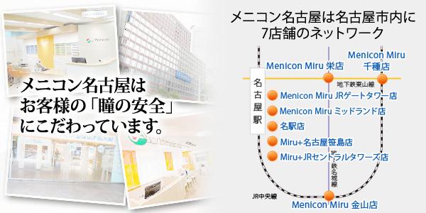 メニコン名古屋