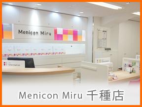 Menicon Miru 千種店 内