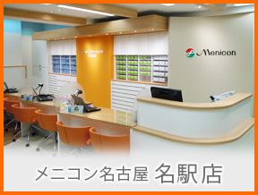 メニコン名古屋 名駅店
