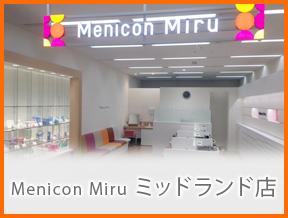 メニコン名古屋 ミッドランドスクエア
