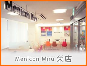 Menicon Miru 栄店 店内
