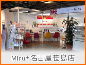 Miru+名古屋笹島店 店内