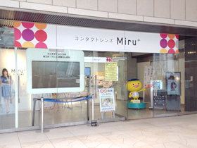 ミルプラス 名古屋笹島店 外観