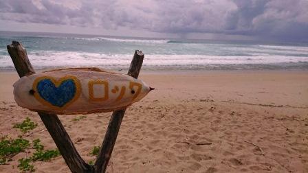 ハートロック海辺の看板.jpg