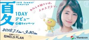 campaign_summer2018-thumb-400x180-70563.jpg