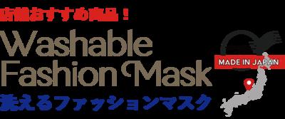 title_washable_fashion_mask.png