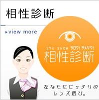 bn_eyeshow