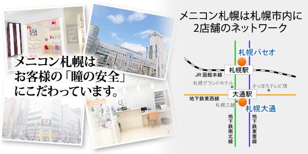メニコン札幌大通