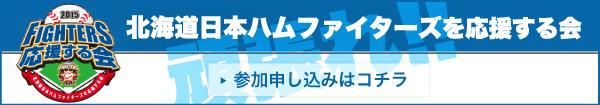 北海道日本ハムファイターズを応援する会 参加申し込みはコチラ