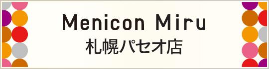 メニコン札幌パセオ