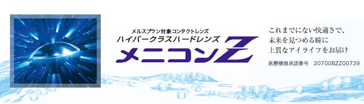 メニコンZ ハードコンタクトレンズ