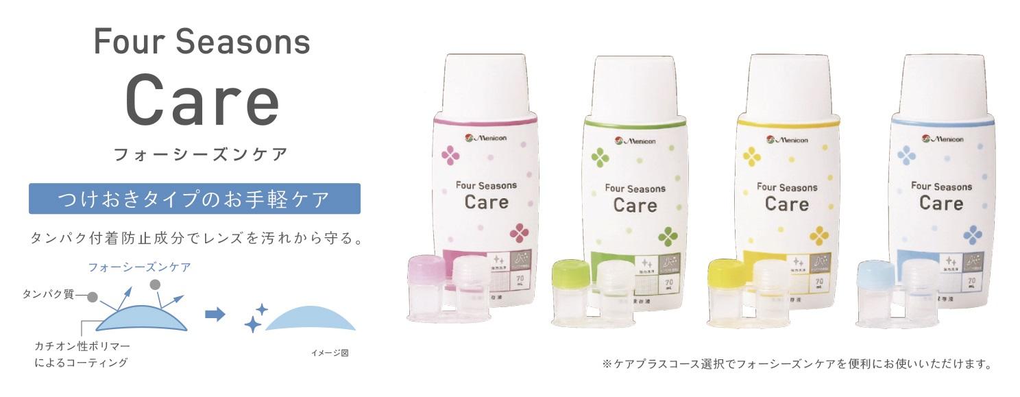 20-12-FS Care02.jpg