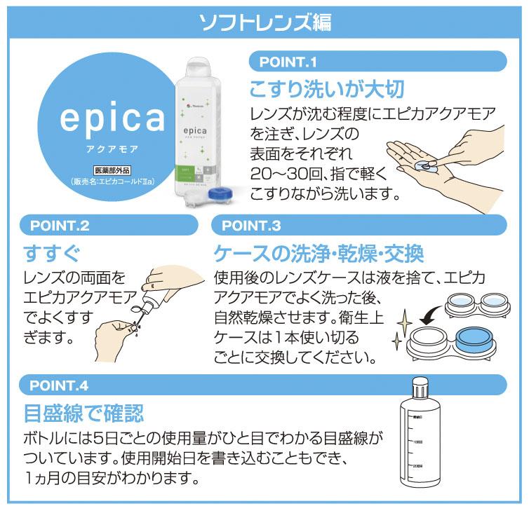 20-12-epica洗浄方法.jpg