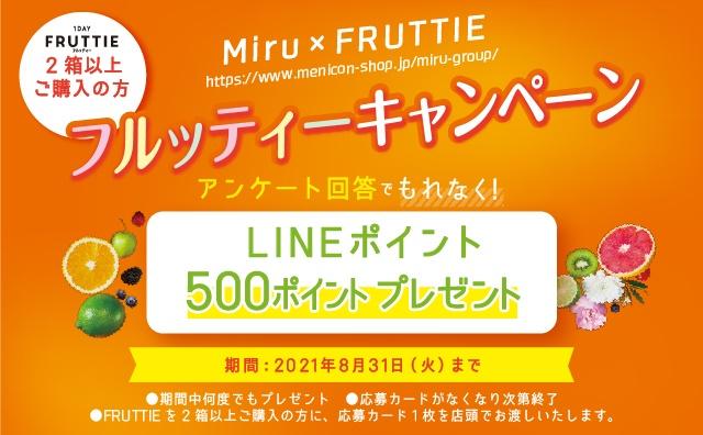 LINEポイントCP.jpg